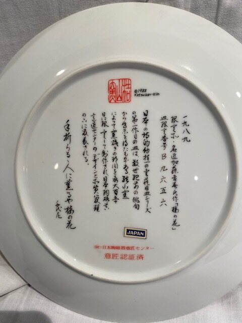 back of a collector plate - with Japanese text - Ketsuzan Kiln